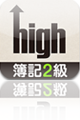 【iPhoneアプリ】high 簿記2級